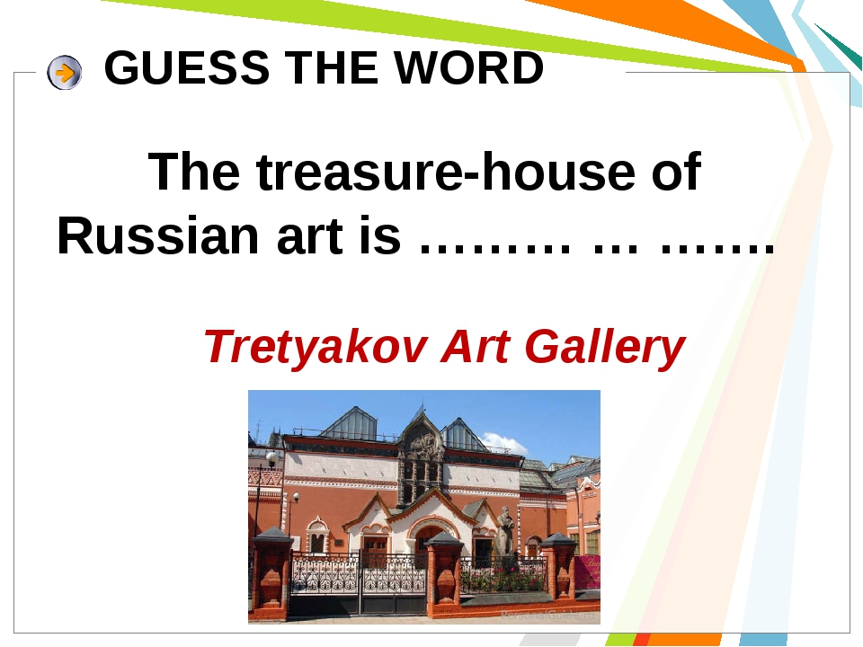 The treasure-house of Russian art is ……… … ……. GUESS THE WORD Tretyakov Art G...