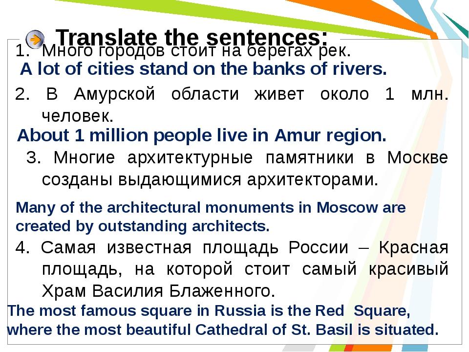 Translate the sentences: Много городов стоит на берегах рек. 2. В Амурской об...