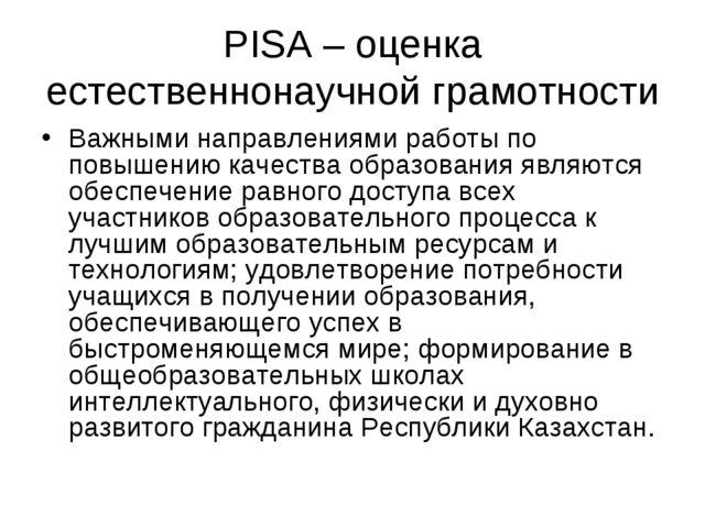 PISA – оценка естественнонаучной грамотности Важными направлениями работы по...