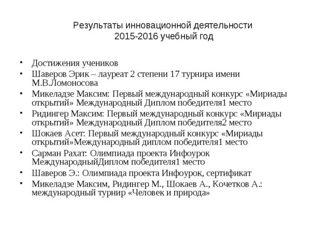 Результаты инновационной деятельности 2015-2016 учебный год Достижения ученик...