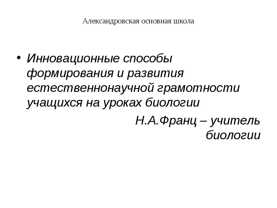 Александровская основная школа Инновационные способы формирования и развития...