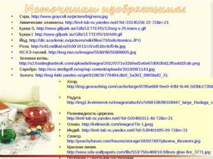Сера. http://www.graycell.ru/picture/big/sera.jpg Химические элементы. http:/