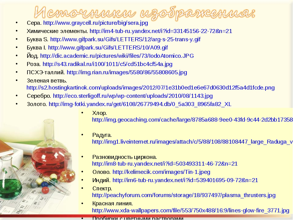 Сера. http://www.graycell.ru/picture/big/sera.jpg Химические элементы. http:/...