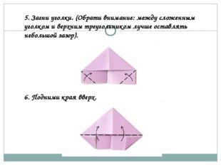 5. Загни уголки. (Обрати внимание: между сложенным уголком и верхним треугол