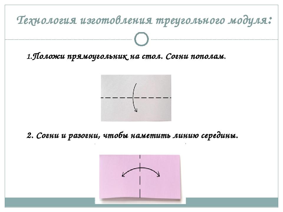 Технология изготовления треугольного модуля: 1.Положи прямоугольник на стол....
