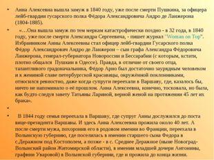Анна Алексевна вышла замуж в 1840 году, уже после смерти Пушкина, за офицера
