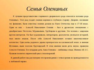 Семья Олениных К лучшим представителям старинного дворянского рода относятся