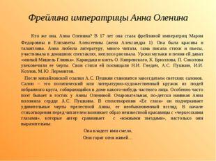 Фрейлина императрицы Анна Оленина Кто же она, Анна Оленина? В 17 лет она стал