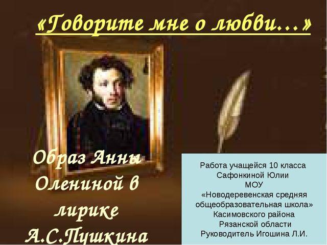 «Говорите мне о любви…» Образ Анны Олениной в лирике А.С.Пушкина Работа учаще...