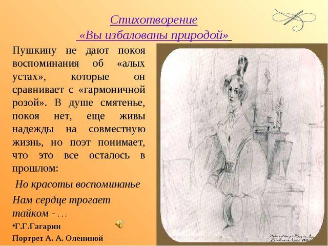 Стихотворение «Вы избалованы природой» Пушкину не дают покоя воспоминания об...