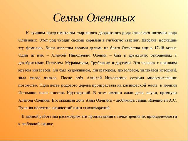 Семья Олениных К лучшим представителям старинного дворянского рода относятся...