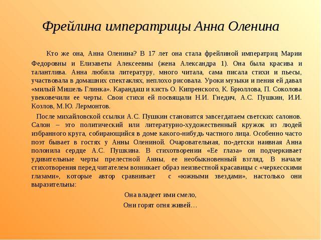 Фрейлина императрицы Анна Оленина Кто же она, Анна Оленина? В 17 лет она стал...