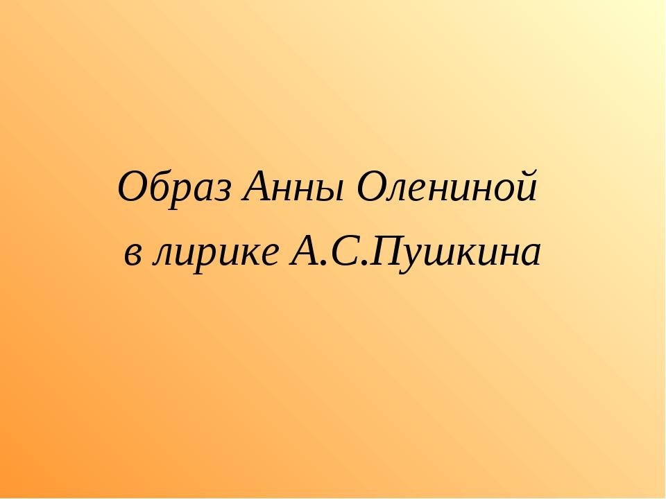 Образ Анны Олениной в лирике А.С.Пушкина