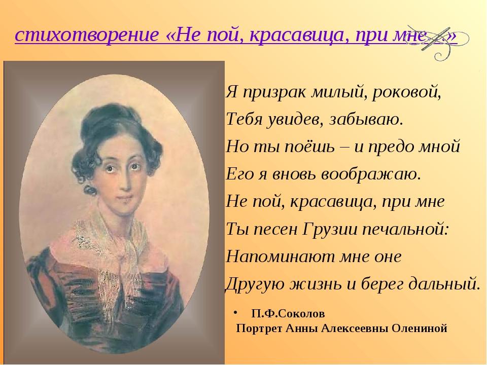 стихотворение «Не пой, красавица, при мне…» Я призрак милый, роковой, Тебя ув...