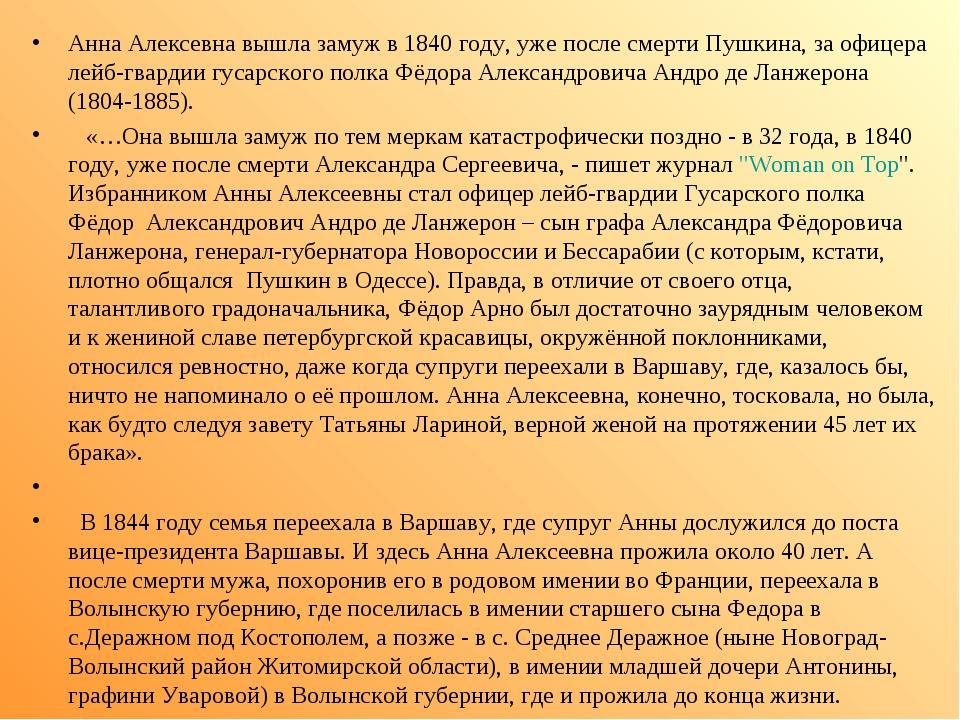 Анна Алексевна вышла замуж в 1840 году, уже после смерти Пушкина, за офицера...