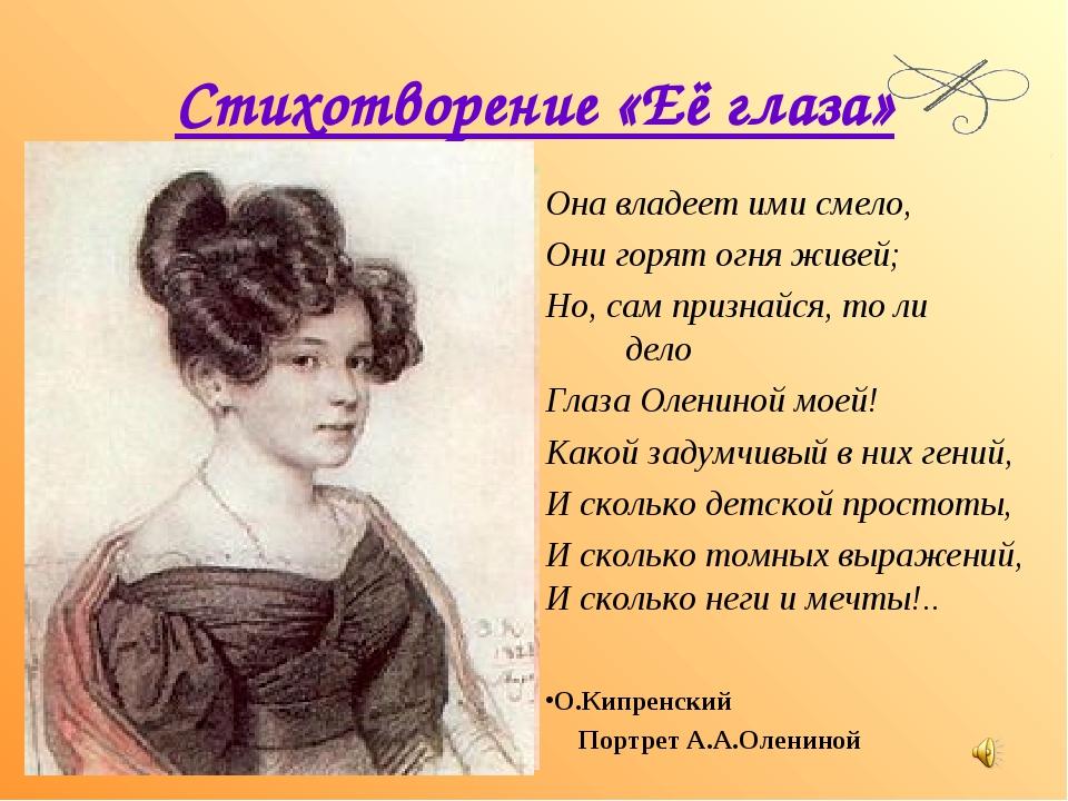 Стихотворение «Её глаза» Она владеет ими смело, Они горят огня живей; Но, сам...