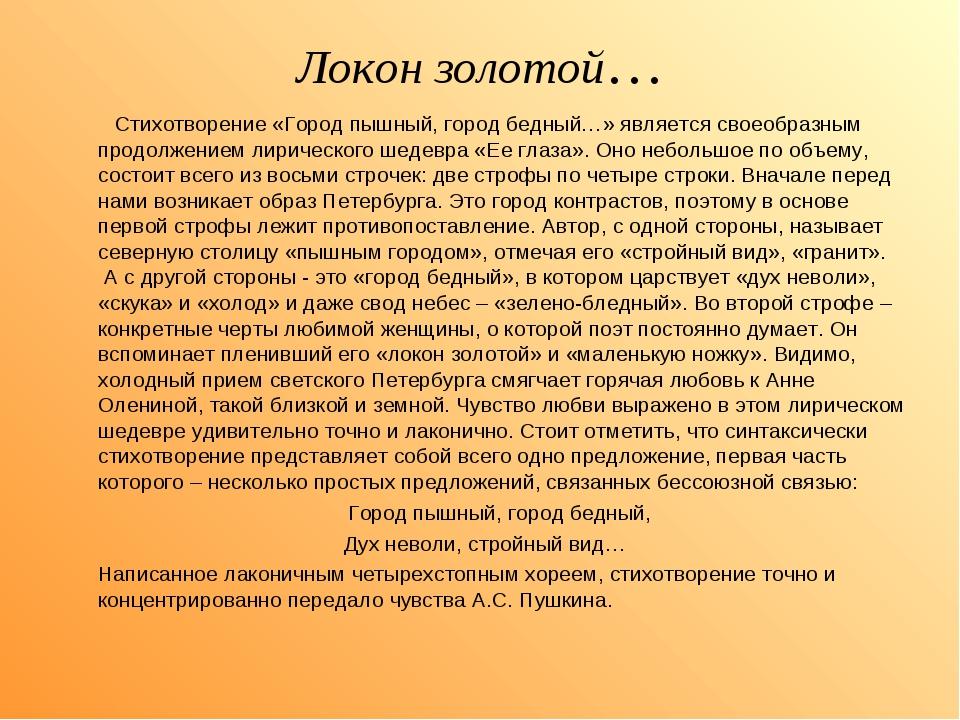 Локон золотой… Стихотворение «Город пышный, город бедный…» является своеобраз...