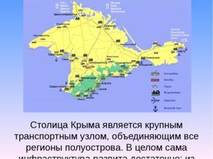 Столица Крыма является крупным транспортным узлом, объединяющим все регионы п