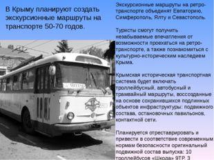 Экскурсионные маршруты на ретро-транспорте объединят Евпаторию, Симферополь,