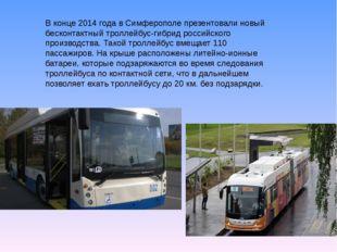 В конце 2014 года в Симферополе презентовали новый бесконтактный троллейбус-г