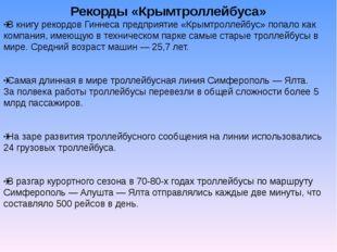 Рекорды «Крымтроллейбуса» ‼В книгу рекордов Гиннеса предприятие «Крымтроллейб