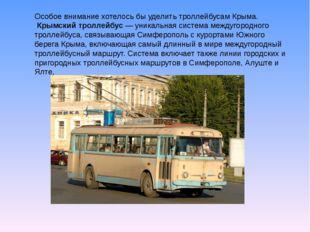 Особое внимание хотелось бы уделить троллейбусам Крыма. Крымский троллейбус—