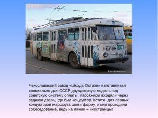 Чехославацкий завод «Шкода-Остров» изготавливал специально для СССР двухдверн