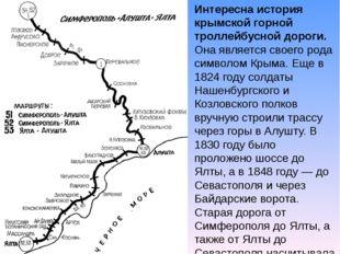 Интересна история крымской горной троллейбусной дороги. Она является своего р