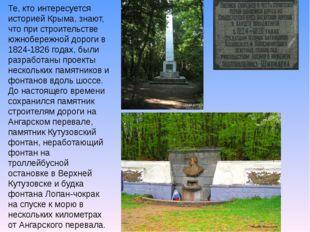 Те, кто интересуется историей Крыма, знают, что при строительстве южнобережно