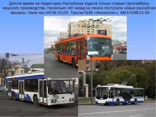 Долгое время на территории Республики ходили только старые троллейбусы чешско...