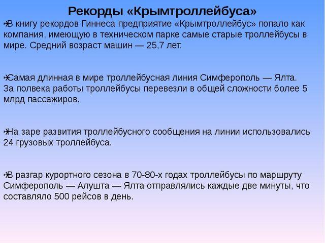 Рекорды «Крымтроллейбуса» ‼В книгу рекордов Гиннеса предприятие «Крымтроллейб...