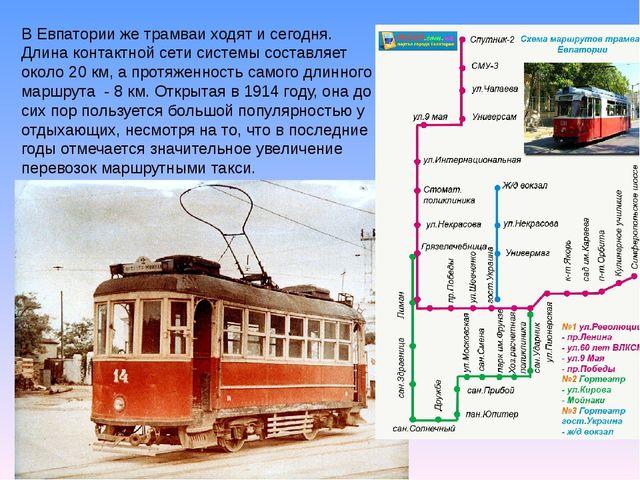 В Евпатории же трамваи ходят и сегодня. Длина контактной сети системы составл...