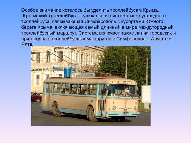 Особое внимание хотелось бы уделить троллейбусам Крыма. Крымский троллейбус—...