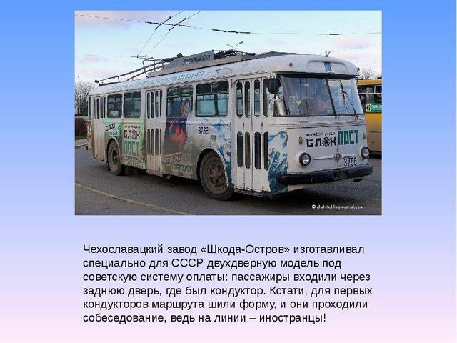 Чехославацкий завод «Шкода-Остров» изготавливал специально для СССР двухдверн...
