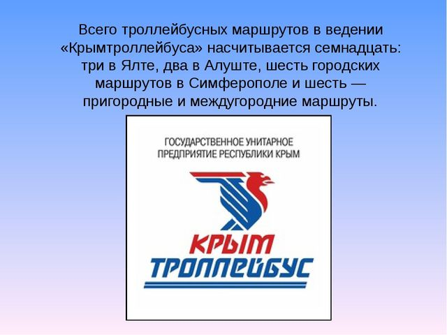 Всего троллейбусных маршрутов в ведении «Крымтроллейбуса» насчитывается семна...