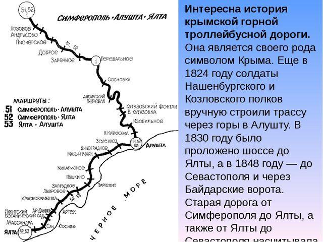 Интересна история крымской горной троллейбусной дороги. Она является своего р...