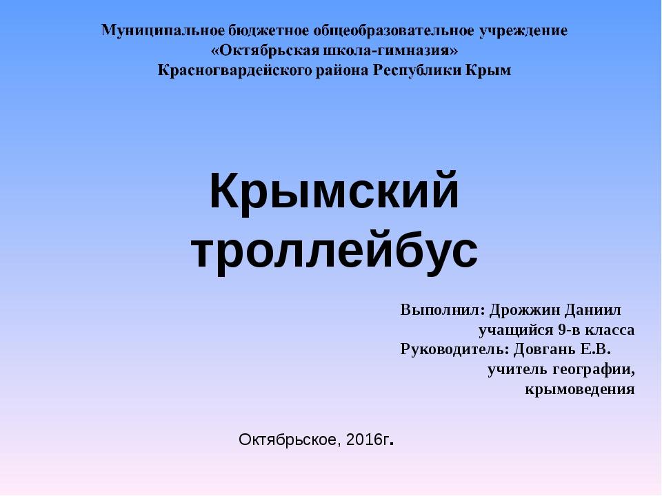 Крымский троллейбус Октябрьское, 2016г. Выполнил: Дрожжин Даниил учащийся 9-в...