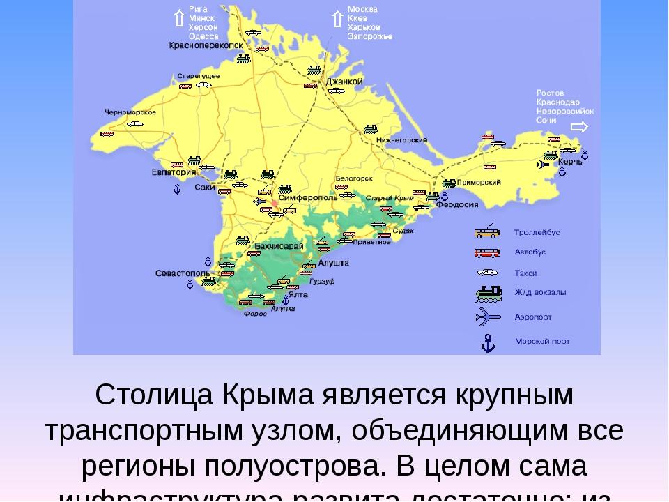 Столица Крыма является крупным транспортным узлом, объединяющим все регионы п...