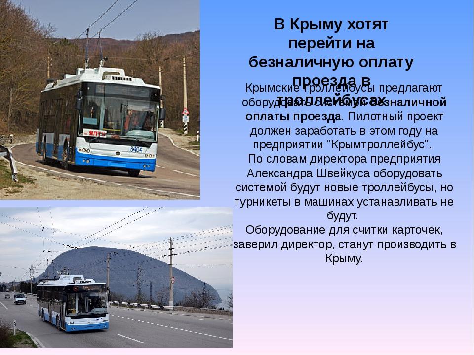 В Крыму хотят перейти на безналичную оплату проезда в троллейбусах Крымские т...