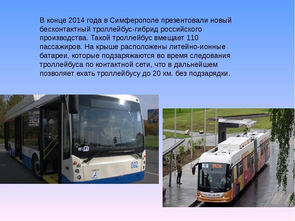 В конце 2014 года в Симферополе презентовали новый бесконтактный троллейбус-г...