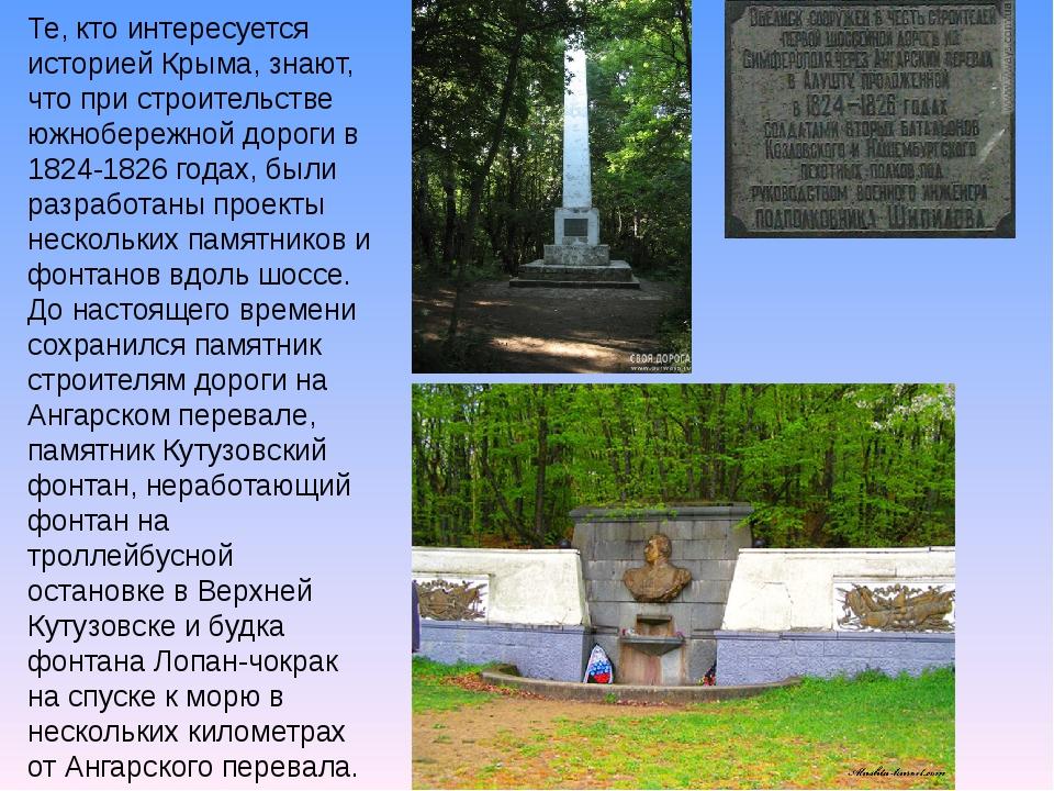 Те, кто интересуется историей Крыма, знают, что при строительстве южнобережно...