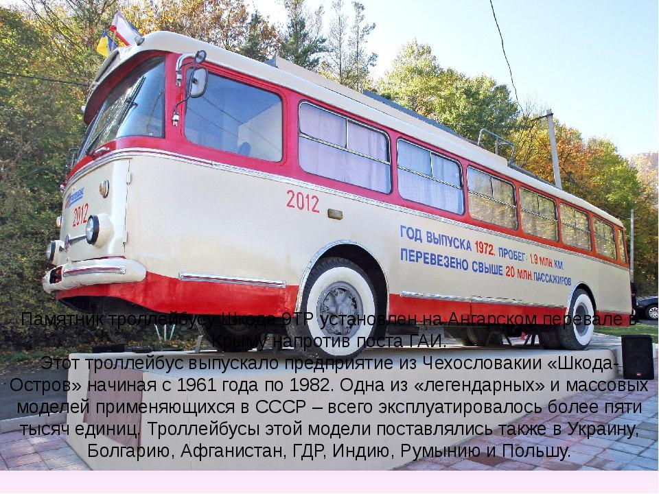 Памятник троллейбусу Шкода 9ТР установлен на Ангарском перевале в Крыму напро...