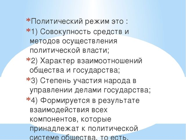 Политический режим это : 1) Совокупность средств и методов осуществления поли...
