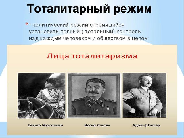 Тоталитарный режим - политический режим стремящийся установить полный ( тотал...