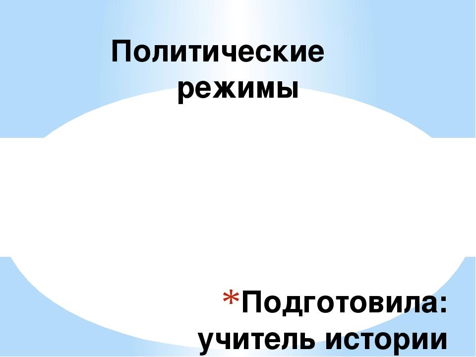 Подготовила: учитель истории и обществознания МБОУ СОШ №16 пос. Красносельско...