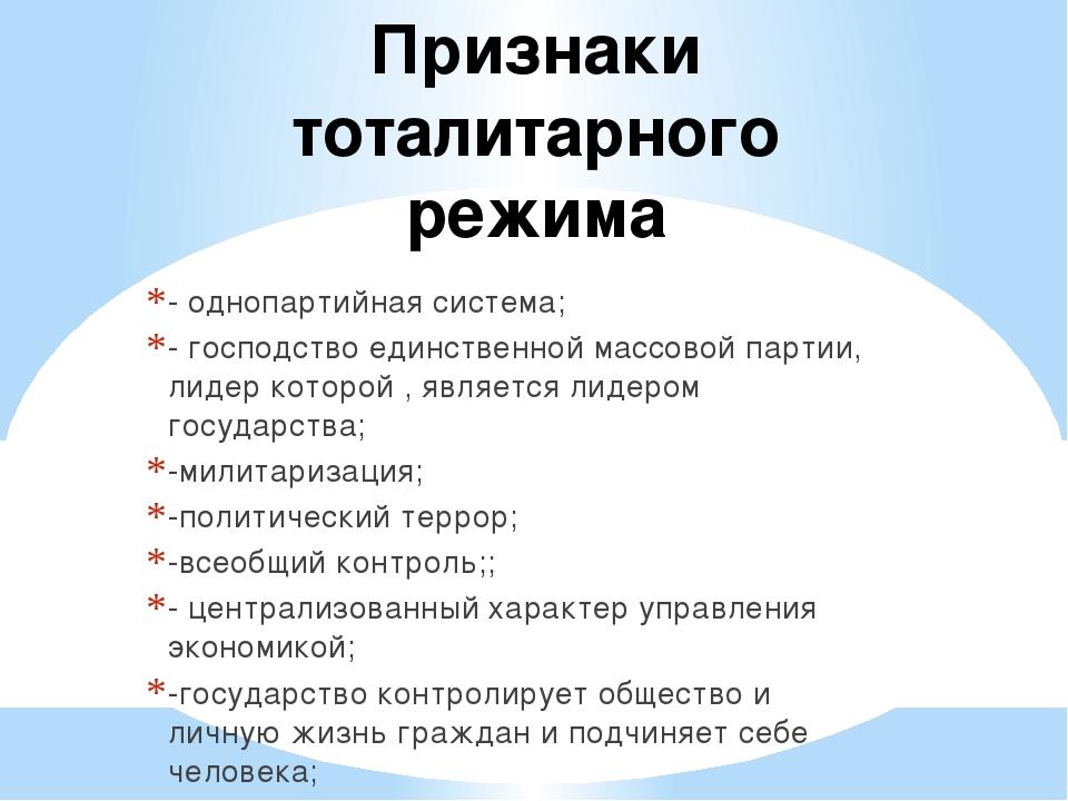 Признаки тоталитарного режима - однопартийная система; - господство единствен...