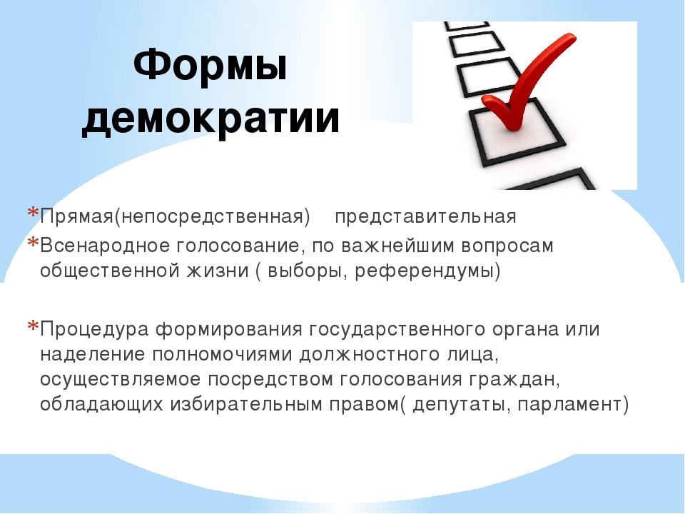 Формы демократии Прямая(непосредственная) представительная Всенародное голосо...