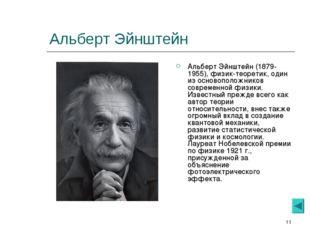 * Альберт Эйнштейн Альберт Эйнштейн (1879-1955), физик-теоретик, один из осно