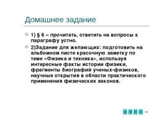 * Домашнее задание 1) § 6 – прочитать, ответить на вопросы к параграфу устно.