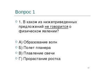 Вопрос 1 1. В каком из нижеприведенных предложений не говорится о физическом